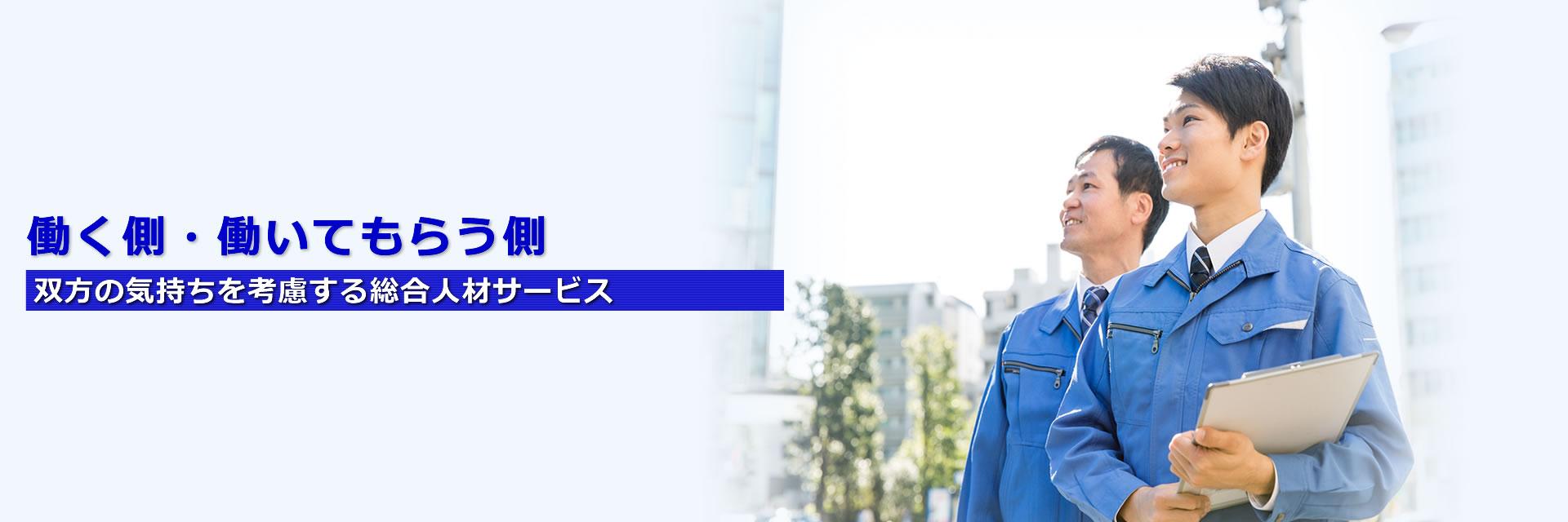 株式会社 アクティブライン/千葉県八千代市/人材派遣、人材紹介,紹介予定派遣、業務請負